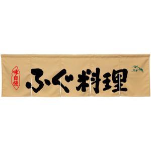 のれん ふぐ料理 ベージュ No.45373 (受注生産) noboristore