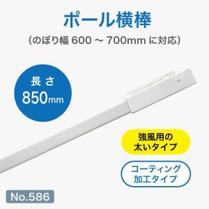 ポール横棒 850mmコーティング/白/φ25mm用(600×1800mm対応) No.586|noboristore