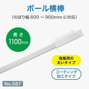 ポール横棒 1100mmコーティング/白/φ25mm用(900×2700mm対応) No.587|noboristore