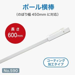 ポール横棒 600mmコーティング/白/φ22mm用(450×1800mm対応) No.590|noboristore
