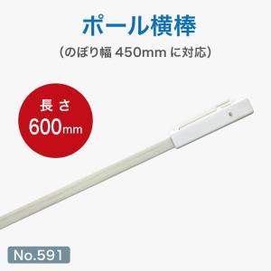 ポール横棒 600mm/白/φ22mm用(450×1800mm対応) No.591|noboristore