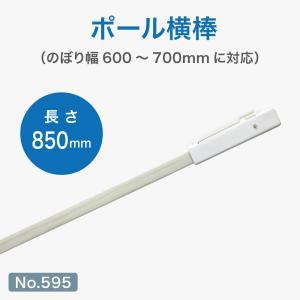 ポール横棒 850mm/白/φ22mm用(600×1800mm対応) No.595|noboristore