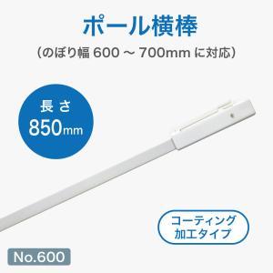 ポール横棒 850mmコーティング/白/φ22mm用(600×1800mm対応) No.600|noboristore