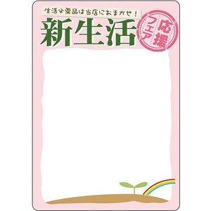 マジカルPOP 新生活応援フェア Mサイズ No.60046(受注生産)