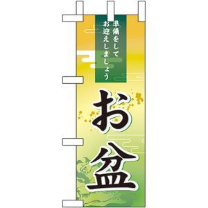 卓上ミニのぼり旗 お盆 No.60212(受注生産)|noboristore