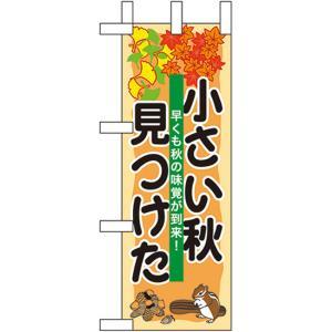 卓上ミニのぼり旗 小さい秋見つけた No.60250(受注生産)|noboristore