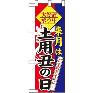 ハーフのぼり旗 来月は 土用丑の日 No.60269(三巻縫製 補強済み)