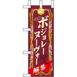 卓上ミニのぼり旗 ボジョレーヌーヴォー No.60397(受...