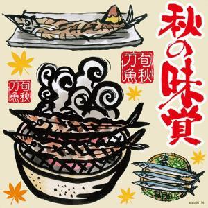 さんま(1) 秋の味覚 デコレーションシール (W285×H285mm)  No.61116(受注生産)|noboristore