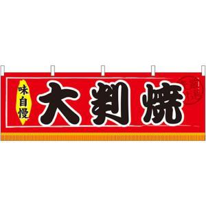 大判焼 横幕 No.61300(受注生産)|noboristore