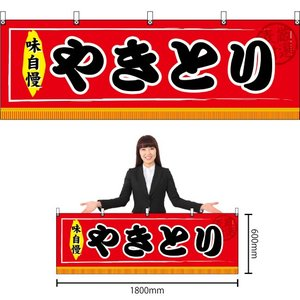 やきとり 横幕 No.61302(受注生産)