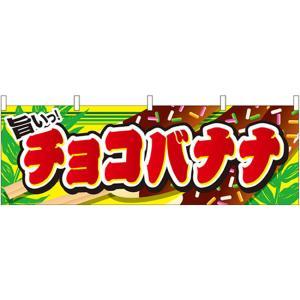 チョコバナナ 横幕 No.61379(受注生産)|noboristore