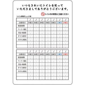 マジカルPOP トイレ掃除チェック表 Mサイズ No.6258|noboristore