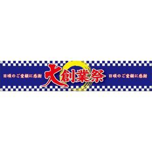 大創業祭 (W3000×H600mm) 横断幕 No.63107(受注生産) noboristore