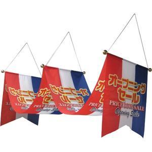 オープニングセール 青白赤 ウェーブペナント No.63116(受注生産)|noboristore