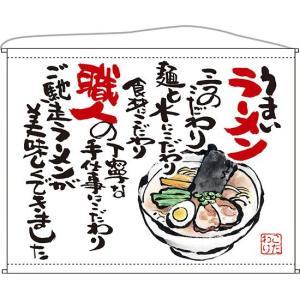 ラーメン 白 口上書タペストリー No.63180(受注生産)|noboristore