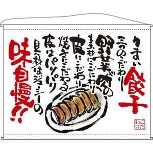 餃子 白 口上書タペストリー No.63181(受注生産)|noboristore