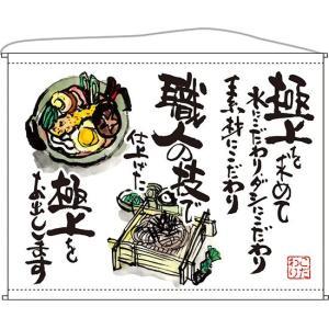うどん そば 白 口上書タペストリー No.63182(受注生産)|noboristore