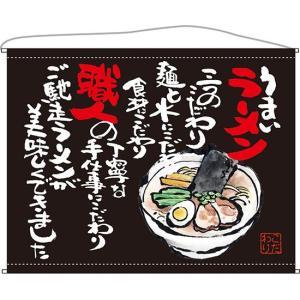 ラーメン 黒 口上書タペストリー No.63183(受注生産)|noboristore
