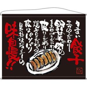 餃子 黒 口上書タペストリー No.63184(受注生産)|noboristore