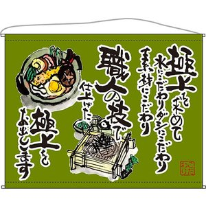 うどん そば 緑 口上書タペストリー No.63185(受注生産)|noboristore