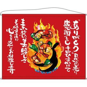 海老 赤 口上書タペストリー No.63186(受注生産)|noboristore