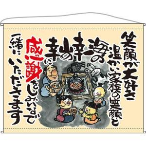 感謝 笑顔が大好き ベージュ 口上書タペストリー No.63187(受注生産)|noboristore