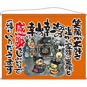 感謝 笑顔が大好き オレンジ 口上書タペストリー No.63188(受注生産)|noboristore