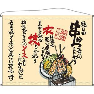 串かつ ベージュ 口上書タペストリー No.63189(受注生産)|noboristore
