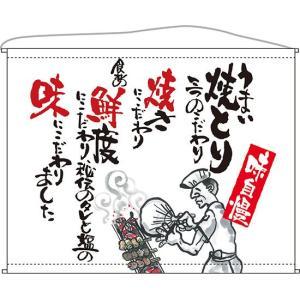 焼とり 白 口上書タペストリー No.63190(受注生産)|noboristore