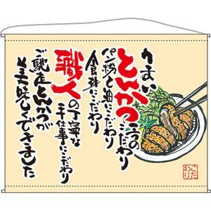 とんかつ ベージュ 口上書タペストリー No.63191(受注生産)|noboristore