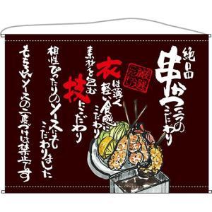 串かつ 茶 口上書タペストリー No.63192(受注生産)|noboristore