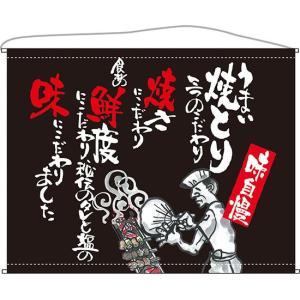 焼とり 黒 口上書タペストリー No.63193(受注生産)|noboristore