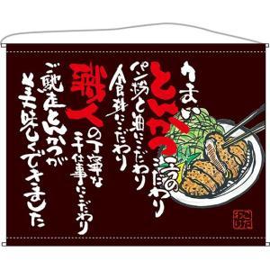 とんかつ 茶 口上書タペストリー No.63194(受注生産)|noboristore