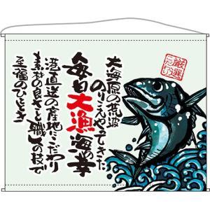 魚 厳選こだわり 口上書タペストリー No.63195(受注生産)|noboristore