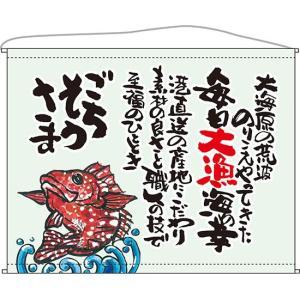 魚 ごちそうさま 口上書タペストリー No.63196(受注生産)|noboristore
