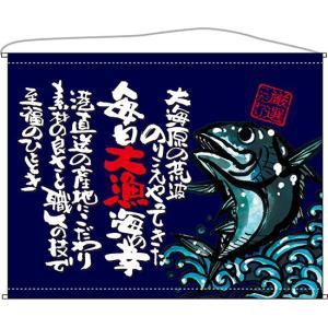 魚 厳選こだわり 紺 口上書タペストリー No.63197(受注生産)|noboristore
