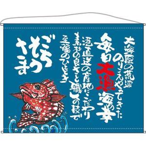 魚 ごちそうさま 青 口上書タペストリー No.63198(受注生産)|noboristore