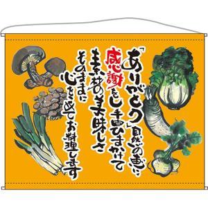 野菜 オレンジ 口上書タペストリー No.63199(受注生産)|noboristore