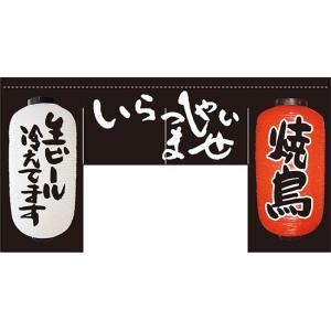 いらっしゃいませ (四角タイプ) 変型のれん No.63205|noboristore
