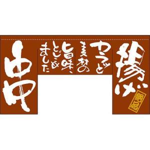 揚げ 串(四角タイプ) 変型のれん No.63207(受注生産)|noboristore