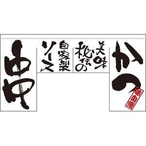 かつ 串(四角タイプ) 変型のれん No.63208(受注生産)|noboristore