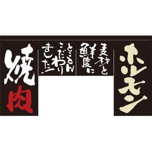 ホルモン 焼肉(四角タイプ) 変型のれん No.63209|noboristore