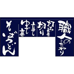 職人のこだわり (四角タイプ) 変型のれん No.63210(受注生産)|noboristore