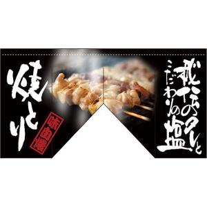 焼とり(斜めタイプ) 変型のれん No.63211(受注生産)|noboristore