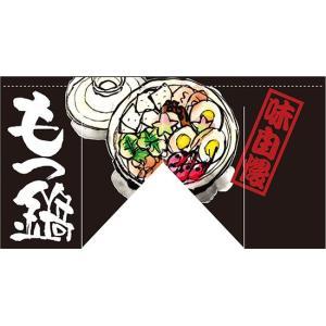もつ鍋(斜めタイプ) 変型のれん No.63212(受注生産)|noboristore