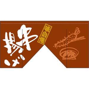 串揚げ(斜めタイプ) 変型のれん No.63213(受注生産)|noboristore