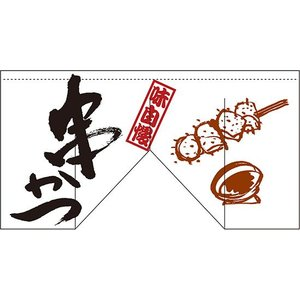 串かつ(斜めタイプ) 変型のれん No.63214(受注生産)|noboristore
