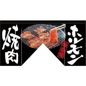 ホルモン 焼肉(斜めタイプ) 変型のれん No.63215(受注生産)|noboristore