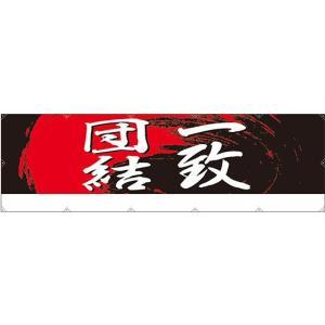 一致団結 (W4000×H1200mm) 横断幕 No.64242(受注生産) noboristore